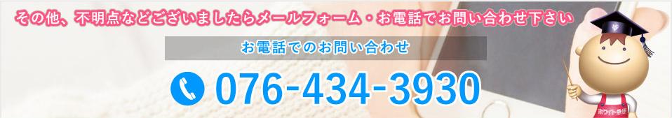 お電話でのお問い合わせ 076-434-3930