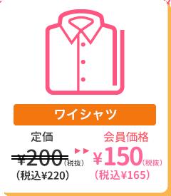 ワイシャツ 一般価格105円が会員価格95円