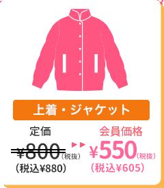 オーバー・コート 一般価格900円が会員価格630円