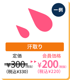 汗取り 一般価格300円が会員価格200円